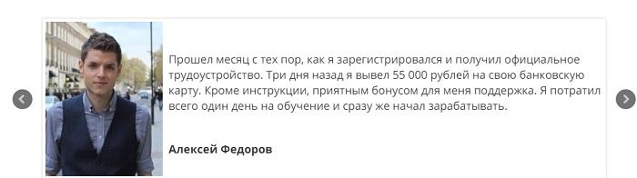 http faster zarabotok ru отзывы похожи на поддельные
