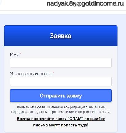 nadyak 85 goldincome ru - Сюда просят обратиться за работой
