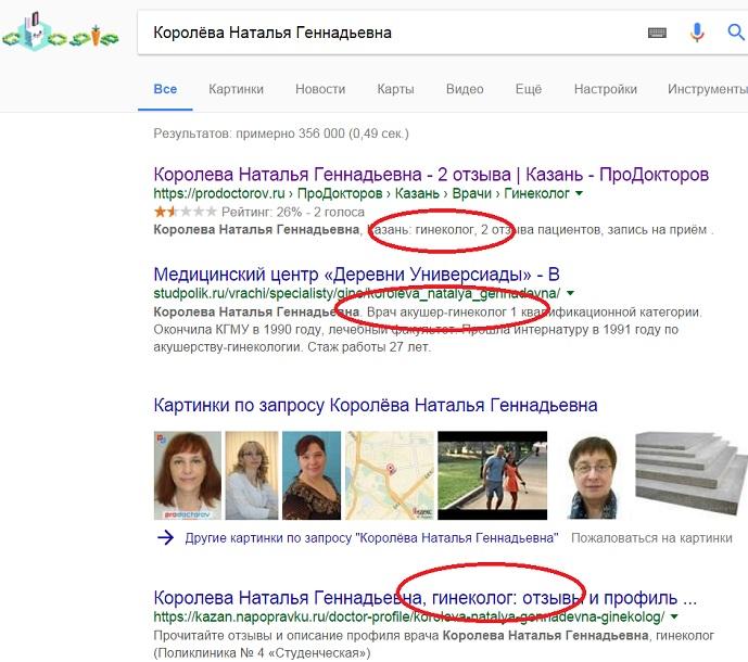 королева наталья геннадьевна - Ищем её в поисковике Google