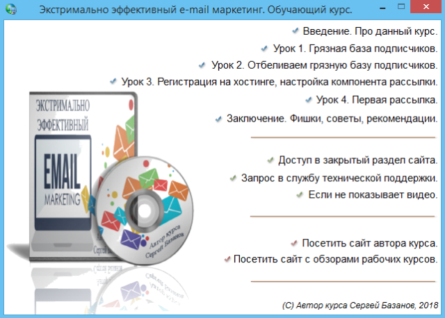 Содержание курса, как собрать базу email адресов