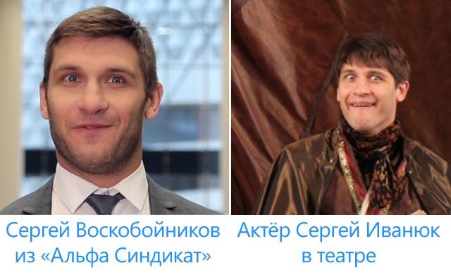 Проект Альфа Синдикат ведёт НЕ Сергей Воскобойников