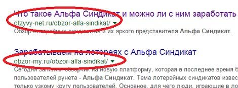 отзывы о сайте alfa app ru поддельные