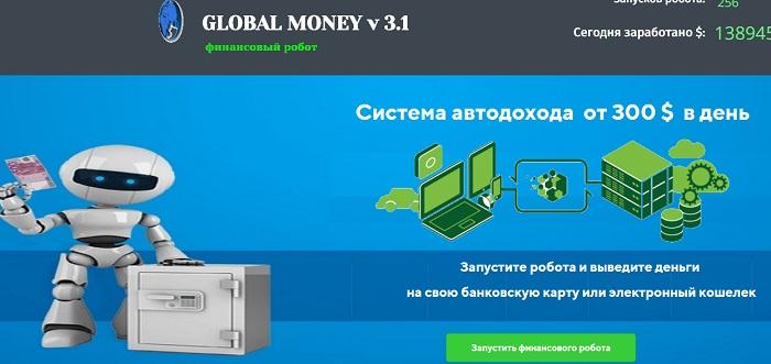 http globrobotvex31 ru - Главная страница