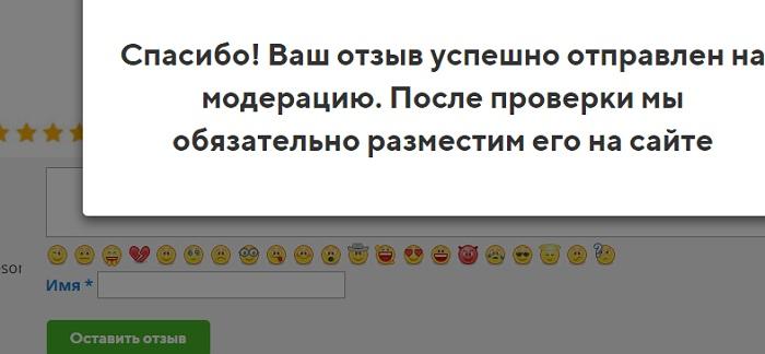 на globrobotvex31 ru отзывы оставить невозможно