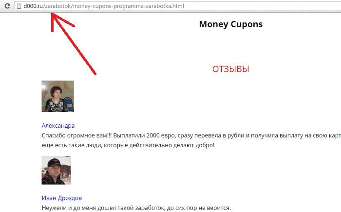 potremoment ru и happymoment - отзывы копируются без изменений