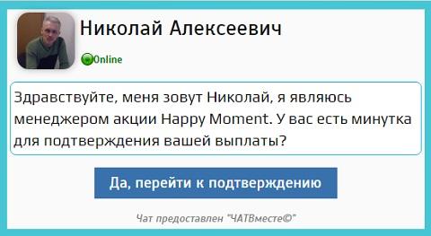 happymoment и странный онлайн-менеджер