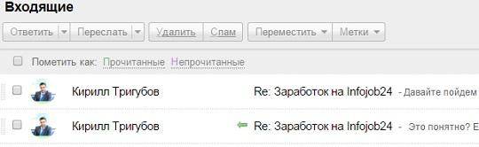 Раньше был email - trigubovkirill yandex ru
