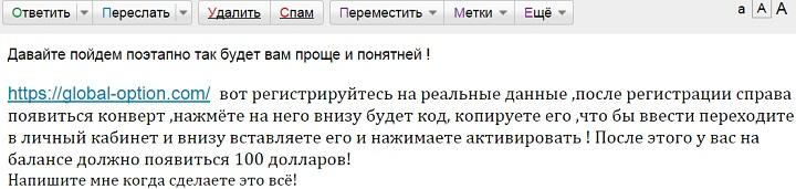 molchanovserj призывает зарегистрироваться на Global Option