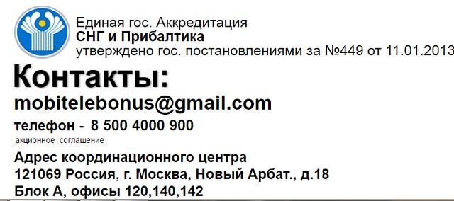 121069 россия москва новый арбат 18 - там должен находиться Мобителе