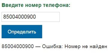 номер 85004000900 не существует, отзывы отсутствуют