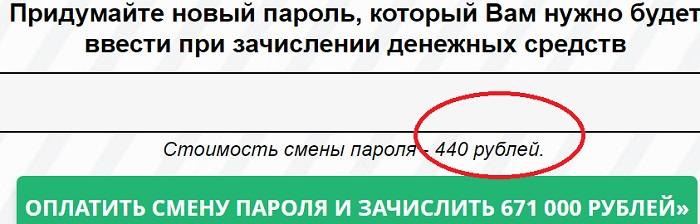 уникальный номер 2018 - тотальное разводилово