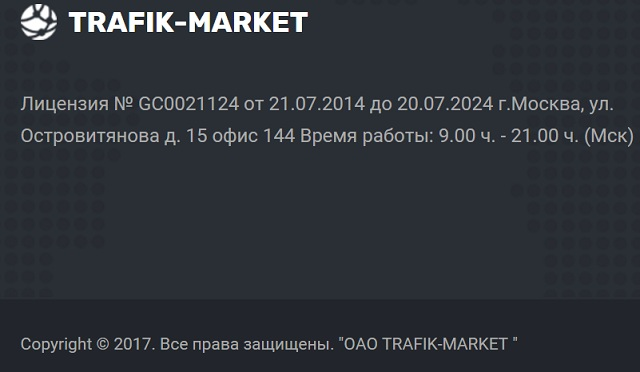 http trafik market ru - Нижняя часть сайта