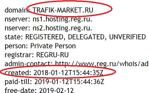 www trafik market ru создан буквально на днях