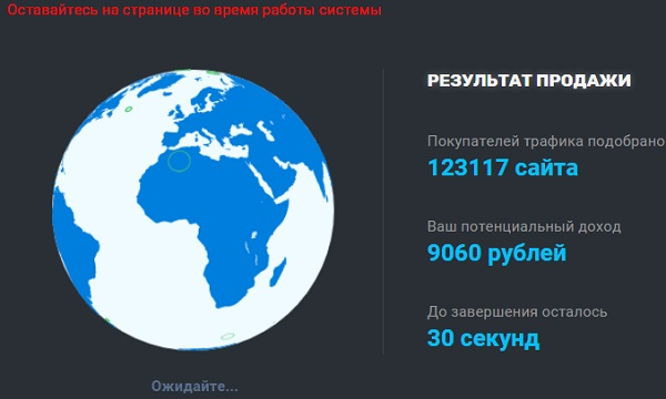 www trafik market ru имитирует процесс