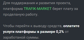 http trafik market ru хочет наших денег