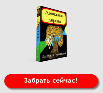 Денежное Дерево Дмитрий Чернышов