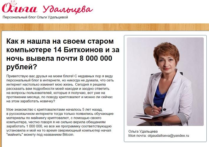 olgaudalceva ru - Главная страница