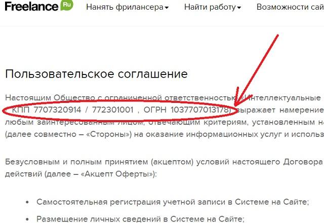 http onlance ru - отсутствует правовая информация