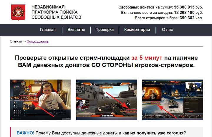 http social compensation ru - главная страница, обзор и отзывы