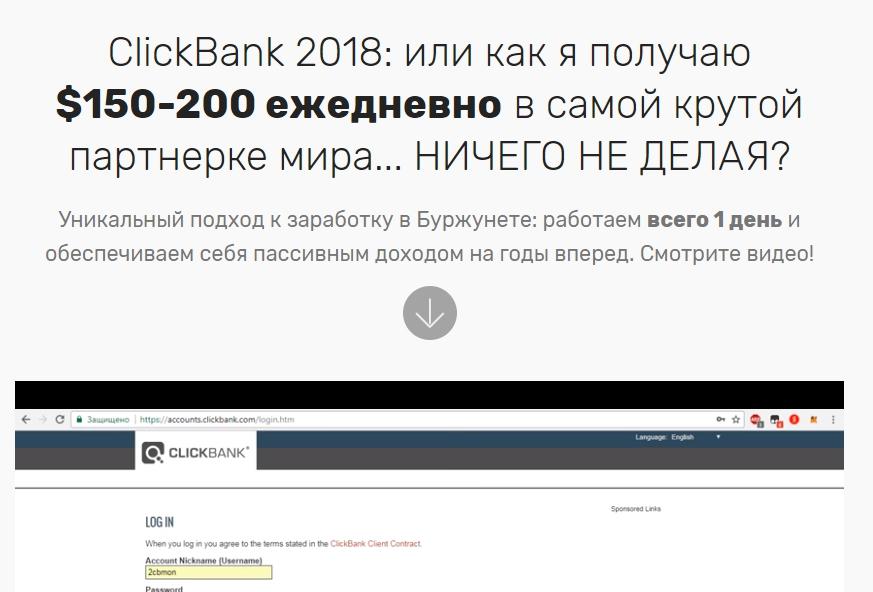 Кликбанк 2018: создаем растущий пассивный доход за 1 день