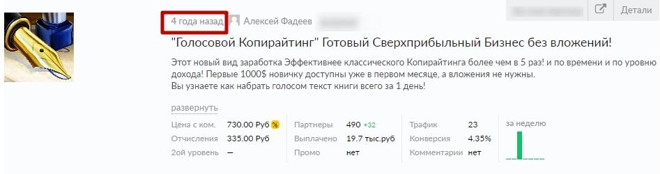 Дмитрий Смирнов Голос 2.0 отзыв