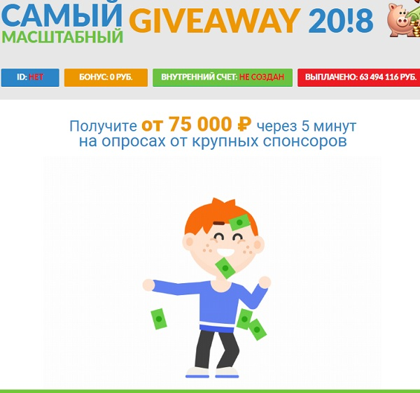 giveaway 2018 ru - не читая отзывы, мы решили самостоятельно изучить главную страницу