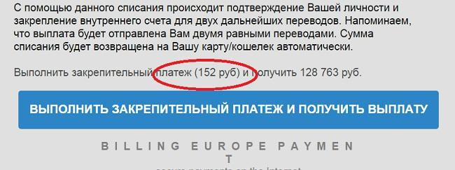 http giveaway2018 ru fixscore 8377238239133 html - отсюда просят заплатить деньги