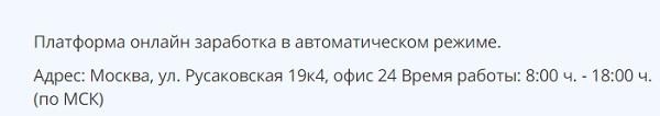 для pro g100 указан адрес ул Русаковская 19к4 офис 24