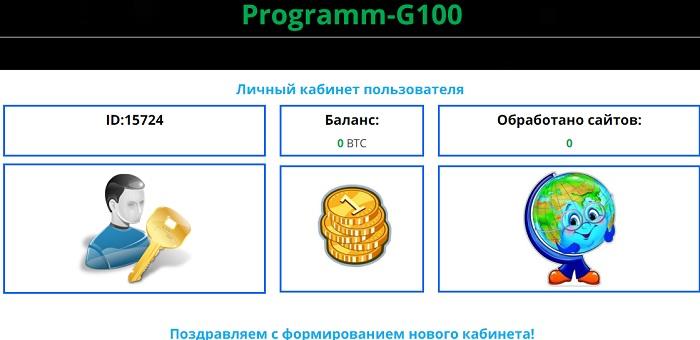 programm g 100 - программа для заработка денег без вложений имитирует личный кабинет