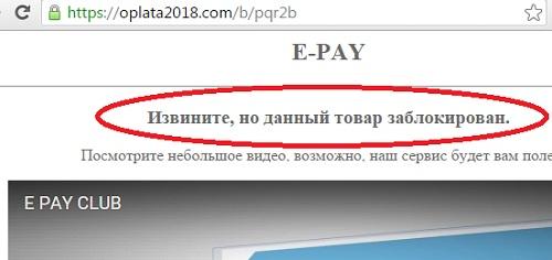 programm g 100 - возможность оплаты заблокирована