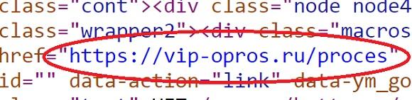 vip opros ru содержит интересные ссылки