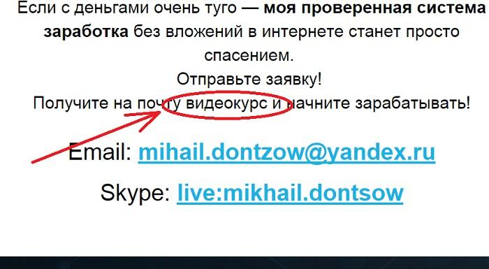 mikhail dontsow yandex ru - Предлагает видеокурс на почту