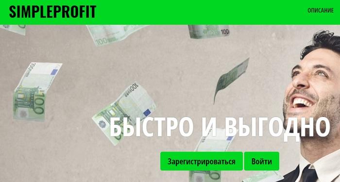 работа оператором пк work - Перекидывает на левую платформу simpleprofit cc