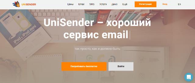 Сервис email рассылки Юнисендер