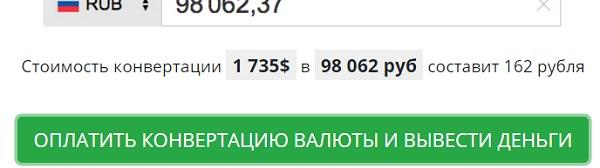 международная премия лайк года 2018 просит 162 рубля за конвертацию