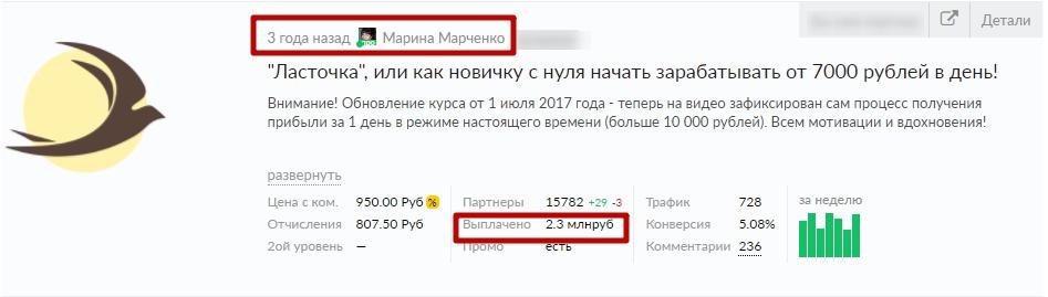 Марина Марченко Спутник отзыв