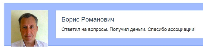 association promoting and developing e mail отзывы на сайте