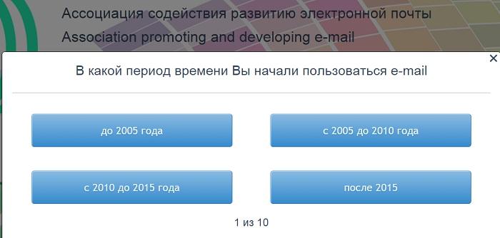 ассоциация содействия развитию электронной почты - начинаем проходить опрос
