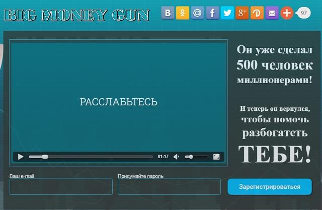 big money gun - главная страница