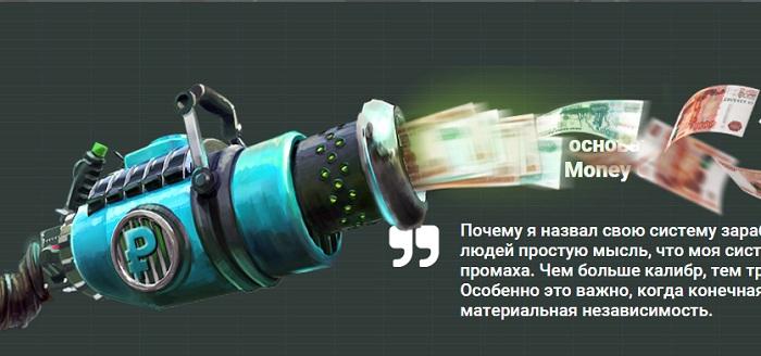 вig моnеy gen - денежная пушка выпуливает деньги