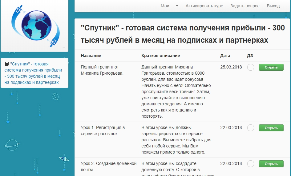 Спутник Михаил Григорьев Марина Марченко