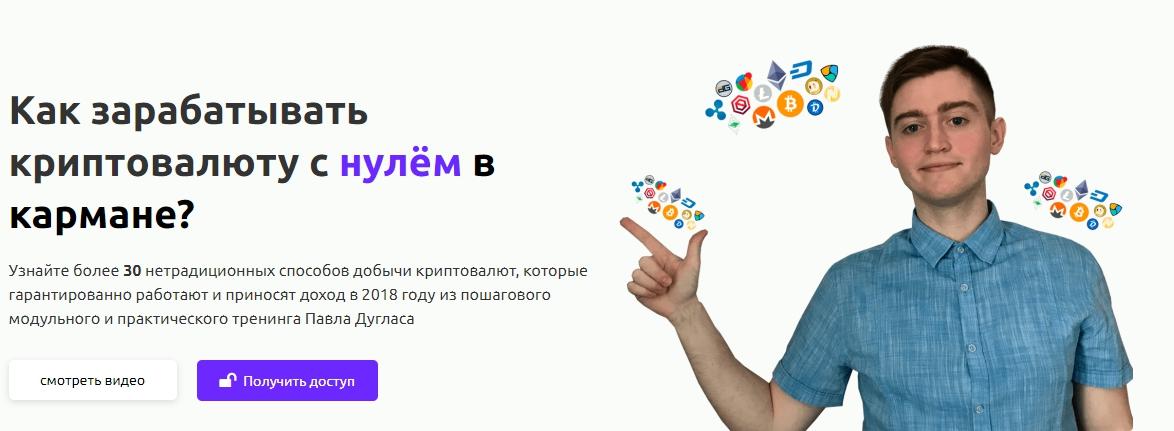 Павел Дуглас КриптоБарон отзывы