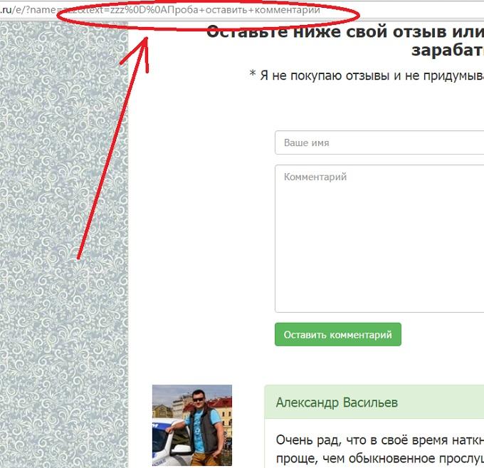 infomusic2018 ru - пробуем добавить отзывы