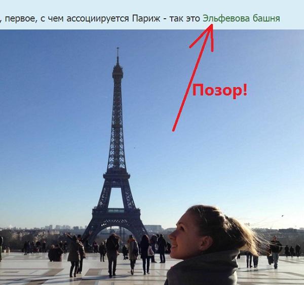 svetlanamusic пишет название Эйфелевой башни с позорными ошибками. Стыд и срам!