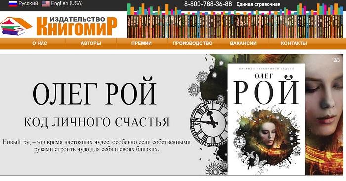 https knigo mir com - Главная страница издательства