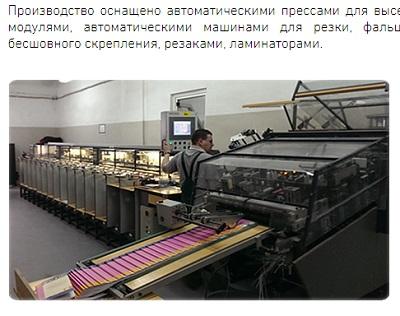производство издательства knigo mir