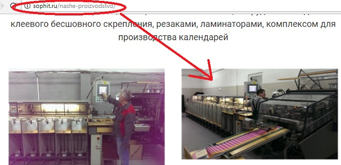 издательство книгомир украло фотографии у типографии Софит