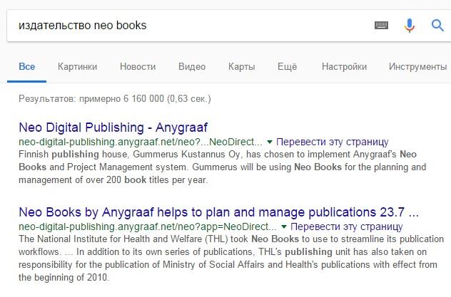 нео books - ищем информацию об издательстве и отзывы в поисковике