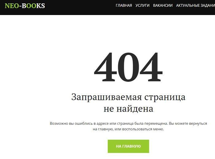 neo books завершает сдачу задания ошибкой 404