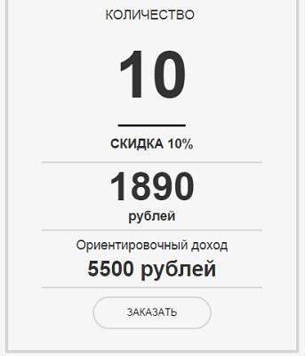 promote mail ru - Кликаем по кнопке заказа promote ключей